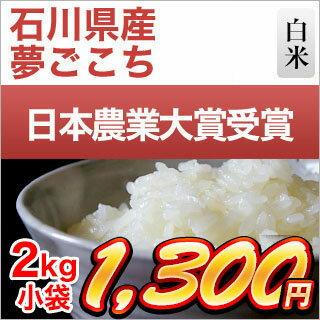 進化したコシヒカリ 石川県産 夢ごこち 2kg【白米・玄米】【29年度産】〈特別栽培〉