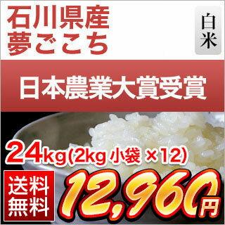 進化したコシヒカリ 石川県産 夢ごこち 24kg(2kg×12袋)【送料無料】【白米】【29年度産】〈特別栽培〉