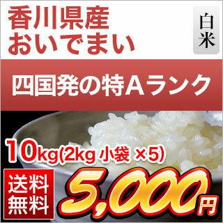 香川県産 おいでまい 10kg(2kg×5袋)【送料無料】【白米】【29年度産】〈特Aランク〉