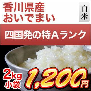 香川県産 おいでまい 2kg【白米】【29年度産】〈特Aランク〉