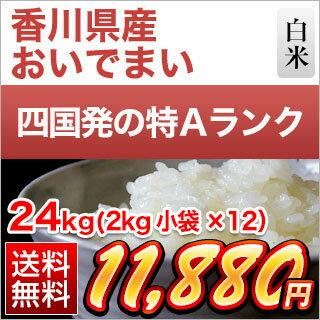 香川県産 おいでまい 24kg(2kg×12袋)【送料無料】【白米】【29年度産】〈特Aランク〉