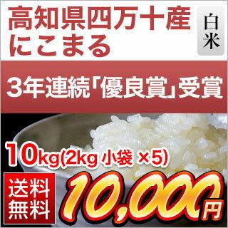 高知県産 にこまる 10kg(2kg×5袋)【エコファーマー認定米】【特別栽培米】【白米】【送料無料】【29年度産】〈特Aランク〉