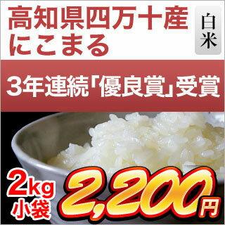 高知県産 にこまる 2kg【エコファーマー認定米】【特別栽培米】【白米】【29年度産】〈特Aランク〉