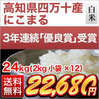 高知県産 にこまる 30kg(2kg×15袋)【エコファーマー認定米】【特別栽培米】【白米】【送料無料】【29年度産】〈特Aランク〉