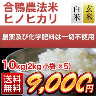 合鴨米 ヒノヒカリ 10kg(2kg×5袋)【白米・玄米 選択】【送料無料・29年度産】 農薬及び化学肥料は一切不使用