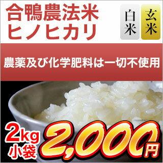 合鴨米 ヒノヒカリ 2kg【白米・玄米 選択】【29年度産】 農薬及び化学肥料は一切不使用