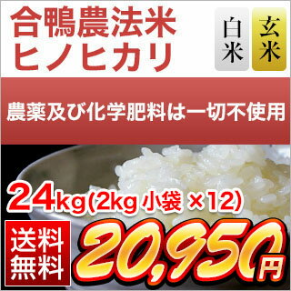 合鴨米 ヒノヒカリ 24kg(2kg×12袋)【白米・玄米 選択】【送料無料・29年度産】 農薬及び化学肥料は一切不使用
