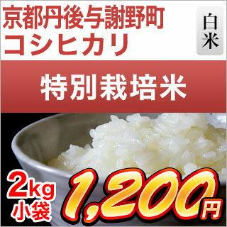 京都丹後与謝野町産コシヒカリ 2kg【特別栽培米】【食味ランキング特A】【29年度産】【白米・玄米】