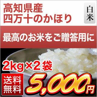 高知県産四万十のかほり 4kg(2kg×2袋)【エコファーマー認定米】【特別栽培米】【白米】【送料無料】【29年度産】