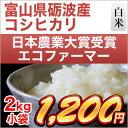 29-tonami-koshi-2