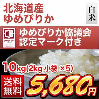 北海道産 ゆめぴりか 10kg(2kg×5袋)ゆめぴりか協議会認定マーク付き【白米・送料無料・29年度産】〈特Aランク〉