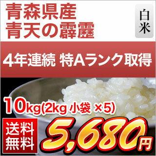 30年産 青森県産 青天の霹靂〈特A評価〉 米 白米10kg(2kg小袋×5)【送料無料】