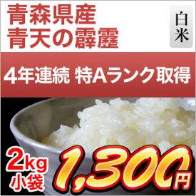 30年産 青森県産 青天の霹靂〈特A評価〉 米 白米2kg