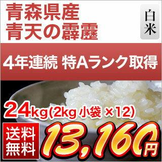 30年産 青森県産 青天の霹靂〈特A評価〉 米 白米24kg(2kg小袋×12)【送料無料】