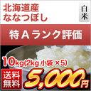 30 hok nanatsu 10