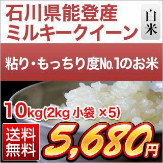 30年産 石川能登産 ミルキークイーン 10kg(2kg×5袋)【送料無料】【白米】