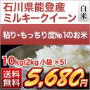 30 ishikawa milky 10