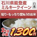 30 ishikawa milky 2