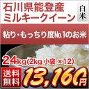 30 ishikawa milky 24