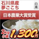 30 ishikawa yume 2