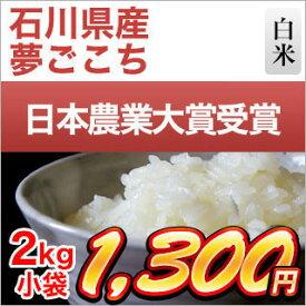 30年産 石川県産 夢ごこち 2kg【特別栽培】【白米】
