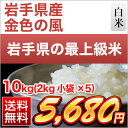 30 iwate konjiki 10