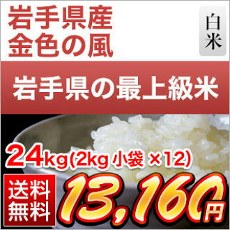 岩手縣生產最上級的新品種金色的風白米24kg(*12袋2kg)