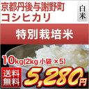 30 kyou koshi 10