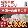 新潟縣生產越光白米10kg(*5袋2kg)