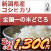 新潟縣生產越光白米2kg
