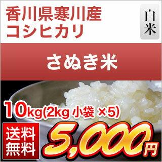 30年 香川県寒川産 コシヒカリ【さぬき米】 10kg(2kg×5袋) 【送料無料】【白米】