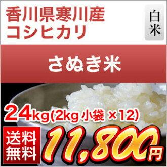 30年新手香川縣寒川生產越光24kg(*12袋2kg)