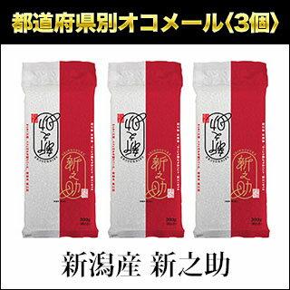 新潟産 新之助 300g(2合) × 3パック 真空パック【29年度産・白米・ゆうパケット便送料込】