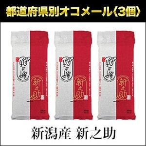 令和元年(2019年)新潟産 新之助 300g(2合) × 3パック 真空パック【白米・ゆうパケット便送料込】