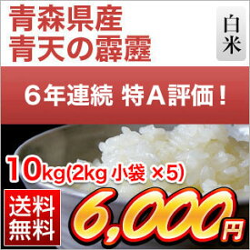 令和元年産(2019年) 新米 青森県産 青天の霹靂〈特A評価〉白米10kg(2kg×5袋) 【送料無料】