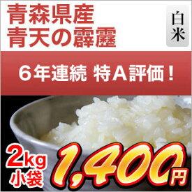 令和元年産(2019年) 新米 青森県産 青天の霹靂〈特A評価〉白米 2kg
