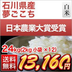 新米 令和元年 (2019年) 石川県産 夢ごこち 白米・玄米 24kg(2kg×12袋) 【送料無料】【特別栽培米】
