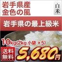 令和元年産(2019年) 岩手県産 金色の風 白米〈岩手の最高級米 新品種〉 10kg(2kg×5袋)【送料無料】