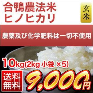 令和元年産(2019年) 合鴨農法米 ヒノヒカリ〈特A評価〉 10kg(2kg×5袋)【送料無料】【玄米】 農薬及び化学肥料は一切不使用【米袋は真空包装】
