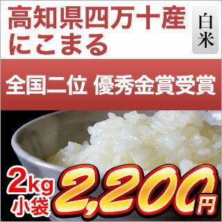 令和2年(2020年)高知県産にこまる〈4年連続特A評価〉白米2kg【特別栽培米】【米袋は真空包装】