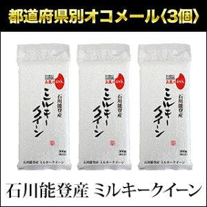 令和2年(2020年) 石川能登産 ミルキークイーン 300g(2合) × 3パック 真空パック【白米・ゆうパケット便送料込】