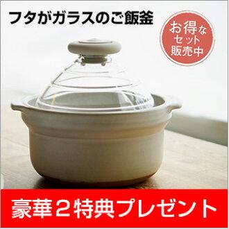 hariofuta是玻璃的飯鍋3合炊限定白