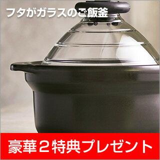 ハリオフタがガラスのご飯釜(黒色)3合炊【すぐに試せるオコメール2合+装しゃもじプレゼント】