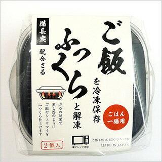 ふっくら仕上がる冷凍ごはんパック〈2個入〉(美味しさの秘密は備長炭配合ザル)(レンジで3分出来上がり)