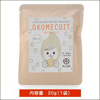 ビスケット風焼き菓子「おこめケット」×12袋入り【送料無料】