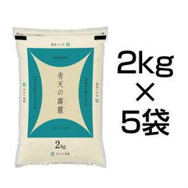令和2年(2020年) 青森県産 青天の霹靂〈6年連続特A評価!〉白米10kg(2kg×5袋) 【送料無料】【米袋は真空包装】【即日出荷】