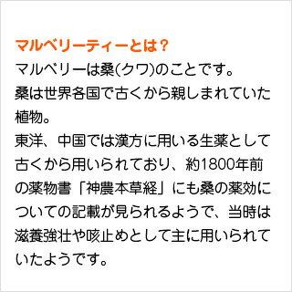 マルベリーティー玄米入り×3袋【ゆうパケット便・29年度産】【送料無料】