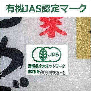 令和2年(2020年)有機JAS認定有機米の達人石井稔さんの天日乾燥米ひとめぼれ〈特A評価〉2kg【白米・玄米選択】