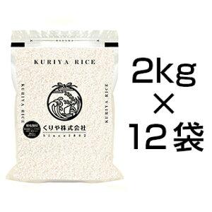 令和2年(2020年) 合鴨農法米 コシヒカリ 24kg(2kg×12袋)【特A評価】【白米・玄米選択】【送料無料】【米袋は真空包装】農薬及び化学肥料は一切不使用