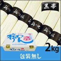 小豆島手延素麺(そうめん)・黒帯「島の光」2kg(50g×40束)
